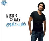 مصطفى شوقي يقترب من المليون مشاهدة بـ «ضارب عليوي»