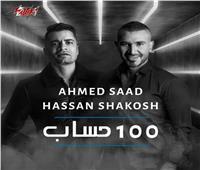 أحمد سعد وحسن شاكوش يقتربان من المليون الثاني بـ«100 حساب»