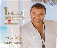 رامي صبري يتجاوز المليون ونصف مشاهدة بـ«خطيرة»