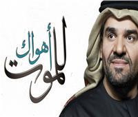 """اسمع  حسين الجسمي يطرح """"أهواك للموت"""" بمناسبة عيد الأضحى"""