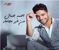بمناسبة عيد الأضحى.. أحمد جمال يطرح «غير مجامل»