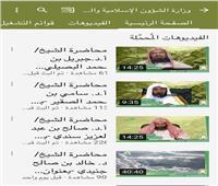 قناة الشؤون الإسلامية السعودية باليوتيوب تنقل الدروس والمحاضرات لحجاج بيت الله