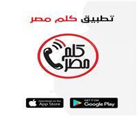 الهجرة: أكثر من 10 آلاف مستخدم متفاعلون عبر تطبيق «كلم مصر»