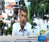 الفيديو  ناشط فلسطيني: الاعتقالات المتكررة من قبل قوات الاحتلال تهدف إلى كسر المعنويات