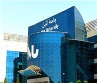 30 منحة دراسية كاملة لأوائل الثانوية العامة من جامعة النيل