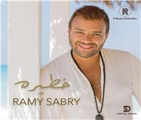 فيديو  رامي صبري يقترب من 3.5 مليون مشاهدة بـ«خطيرة»