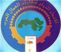 """من""""العمال العرب""""إلى رئيس""""عمال لبنان"""":ننعي ضحايا""""مرفأ بيروت """"..ونتضامن معكم لتجاوز هذه الكارثة"""