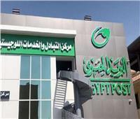 استئناف العمل بمركز البريد المصري للتبادل واللوجستيات بمطار القاهرة