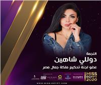 دوللي شاهين عضو لجنة تحكيم مسابقة ملكة جمال مصر 2020