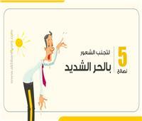 إنفوجراف| 5 نصائح هامة لتجنب الشعور بالحر الشديد