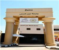 جامعة عين شمس تستعد لمارثون تنسيق الثانوية العامة بـ13 معمل فى 5 كليات