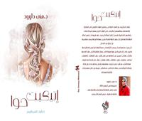 إتيكيت حوا.. كتاب جديد لـ«منى داوود»