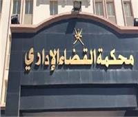 القضاء الإدارى يرفض إلغاء ترخيص شركة بترول ومعدات حفر