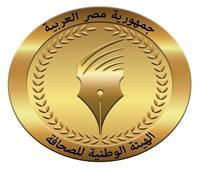 الوطنية للصحافة: «غرفة متابعة انتخابات الشيوخ» في حالة انعقاد دائم