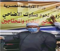 صور| «أوقاف الإسكندرية»: توزيع 4 أطنان من لحوم الأضاحي على المواطنين