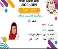 الأكاديمية العربية للعلوم: منحة للطالبة سامية عبد الرحمن الأولى على الثانوية للمكفوفين