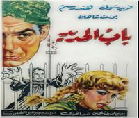 """عمرو الليثي يكشف كواليس فيلم """"باب الحديد"""" احتفالا بمئوية ميلاد فريد شوقي"""