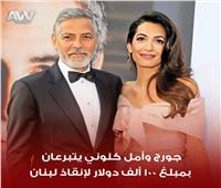 جورج كلوني وزوجته أمل علم الدين يتبرعان لإنقاذ لبنان