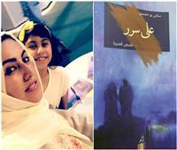 «على سٌرر» للكاتبة السعودية سلمى بوخمسين.. موعد مع نساء الجنة في الأرض