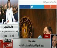 سعيد فؤاد: تسوية 30 ألف منازعة ضريبية بقيمة 30 مليار جنيه.. فيديو