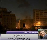 فؤاد السنيورة: ما حدث في مرفأة بيروت أمر مريب