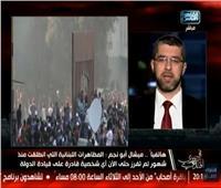 باحث لبناني: المظاهرات لم تفرز أي قيادات