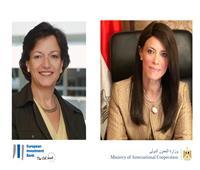 وزيرة التعاون الدولي تبحث مع مسئولي بنك الاستثمار الأوروبي التعاون في قطاعات النقل والزراعة والصحة
