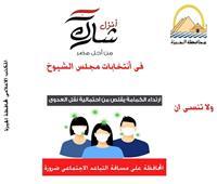 محافظ الجيزة: لجنة عليا لمتابعة الانتخابات وتوفير الأجواء المناسبة للتصويت