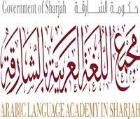 الشارقة تصدر أول معجم يوثق لـ 17 قرناً من لغة الضاد