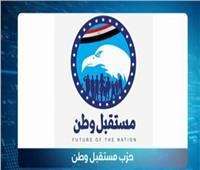 قيادي بمستقبل وطن: لأول مرة في مصر التصويت بالانتخابات عبر البريد |فيديو