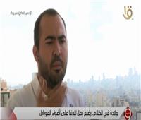 فيديو | لبنانى يكشف تفاصيل مؤلمة لولادة زوجته بالتزامن مع تفجيرات مرفأ بيروت