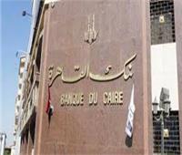 فيديو| رسالة من بنك القاهرة بشأن الشمول المالي