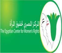 المصري لحقوق المرأة يرصد أعداد ونسب المرشحات في مجلس الشيوخ