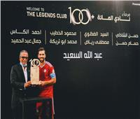 عبد الله السعيد: أشكر اتحاد الكرة على التكريم