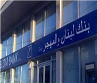 بيان هام من بنك لبنان والمهجر بشأن حصته في بلوم مصر