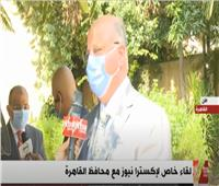 محافظ القاهرة:العملية الانتخابية تمر بهدوء وانتظام ولا يوجد مخالفات