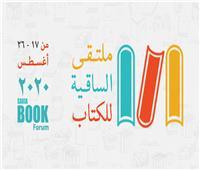 تنظيم الملتقى السنوي للكتاب بالساقية 17 أغسطس