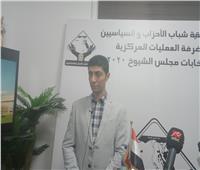 فيديو| متحدث تنسيقية شباب الأحزاب: لم نرصد أي مخالفات لسير العملية الانتخابية