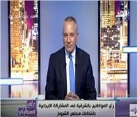 موسى: العالم يعاني ومصر تجري انتخابات بمنتهى الثقة والنجاح
