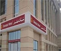 البنك الأوروبي لإعادة الإعمار يدعم الشركات الخاصة في مصر بـ200 مليون دولار