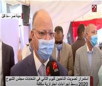 محافظ القاهرة: التزام المواطنين بإجراءات الوقاية في انتخابات الشيوخ