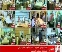 شاهد  فرز الأصوات في انتخابات مجلس الشيوخ 2020 بمحافظات مصر