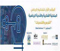 20 أغسطس.. أول مؤتمر لحماية حقوق الملكية الفكرية للأندية الرياضية في مصر