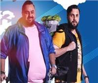 شيكو وهشام ماجد في الجزء الثاني من «اللعبة»
