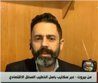 محلل اقتصادي: تكلفة إعادة إعمار تفجيرات بيروت 5 مليارات دولار.. فيديو