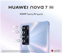 هواوي تعلن الإطلاق الرسمي لهاتفها الرائد HUAWEI Nova 7 5G في السوق المصري