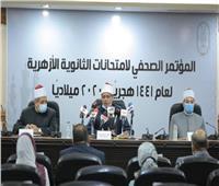 رئيس قطاع المعاهد الأزهر: غدًا بدء تقديم الطعون على نتيجة الثانوية الأزهرية لمدة شهر