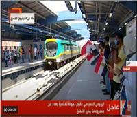فيديو  بالأعلام.. الشباب يستقبلون الرئيس السيسي في محطات مترو الأنفاق