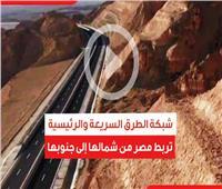 فيديوجراف | شبكة الطرق السريعة والرئيسية تربط مصر من شمالها إلى جنوبها