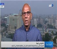 بالفيديو| باحث: الضربات الاستباقية للجيش الليبي السبيل الأمثل لمواجهة الإرهاب المدعوم من تركيا